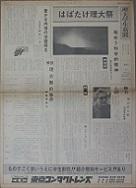 理大学生新聞4号.JPG