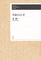 生命のふしぎ(オンデマンド版).jpg