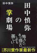 田中慎弥の掌劇場.jpg