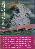 異形の白昼(ハードカバー).jpg