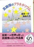 真鍋博のプラネタリウム(ちくま文庫).jpg