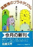 真鍋博のプラネタリウム(新潮文庫).jpg
