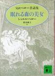 眠れる森の美女(講談社文庫).jpg