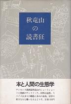 秋竜山の読書狂.jpg