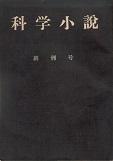 科学小説1.jpg