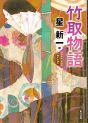 竹取物語(改版).jpg