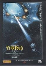 竹取物語(映画).jpg