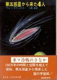 第五惑星から来た4人.jpg