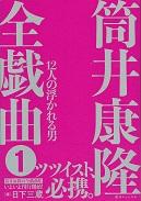 筒井康隆全戯曲①.jpg