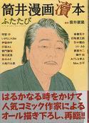 筒井漫画涜本ふたたび.jpg