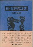 続・獣神の辞典.jpg