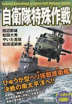 自衛隊特殊作戦.jpg
