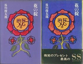 花の掟.jpg