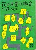 花の木登り協会(文庫).jpg
