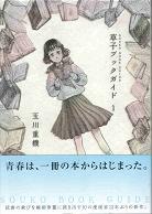 草子ブックガイド1.jpg
