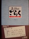 落語のごらく~その3~.JPG