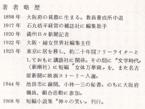 著者略歴.jpg