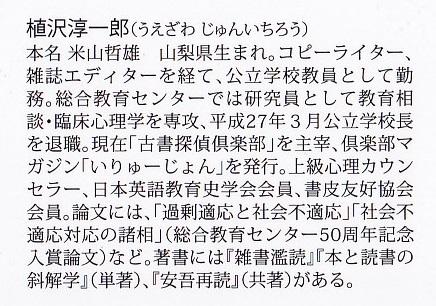著者紹介.jpg