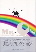 虹のコレクション.jpg