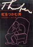 虹をつかむ男(文庫).jpg