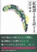 虹蜺譚100話 第1巻.jpg