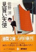 見習い天使(文庫).jpg