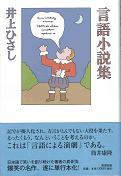 言語小説集.jpg