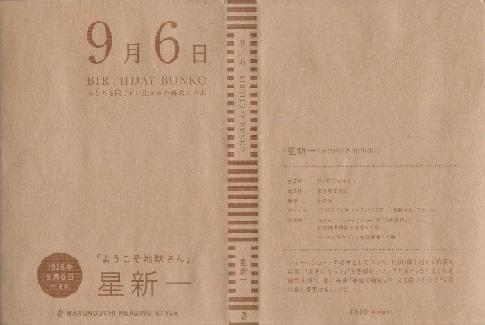 誕生日文庫.jpg