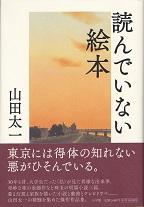 読んでいない絵本.jpg