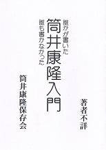 誰かが書いた/誰も書かなかった筒井康隆入門.jpg