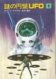 謎の円盤UFO・1.jpg