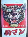 豹マン2.JPG