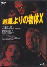 遊星よりの物体X(DVD).jpg