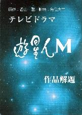遊星人M.jpg
