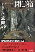 閉じ箱(カドカワノベルズ).jpg