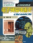 電子頭脳映画史.jpg
