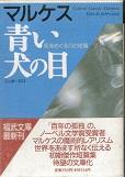 青い犬の目(文庫).jpg