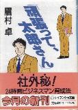 頑張って、太郎さん(文庫).jpg