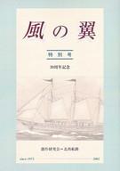 風の翼30周年記念.jpg