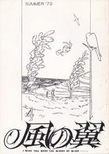 風の翼4.jpg