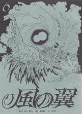 風の翼6.jpg