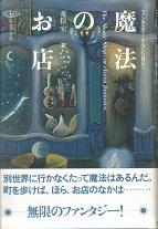 魔法のお店.jpg