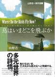 鳥はいまどこを飛ぶか.jpg