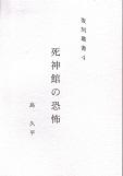 4:死神館の恐怖.jpg