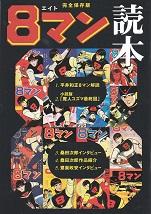 8マン読本.jpg