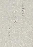 H・H・H.jpg