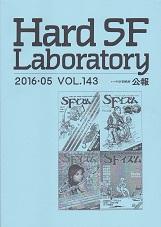 HSFL143号.jpg