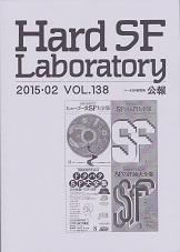 HSFL138号.jpg