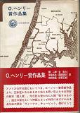 O・ヘンリー賞作品集.jpg