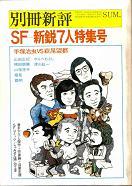 SF―新鋭7人特集号.jpg